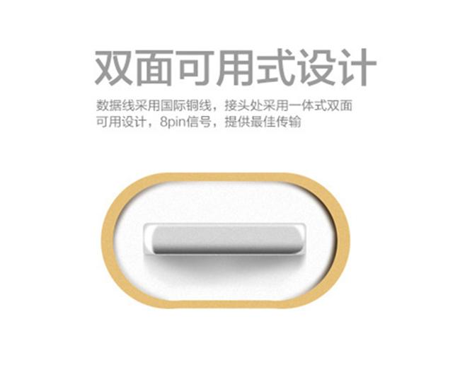 苹果面条数据线