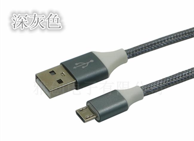 铝合金 Micro数据线