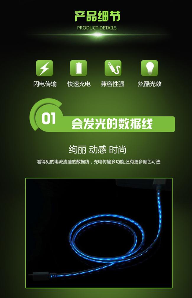 苹果发光数据线