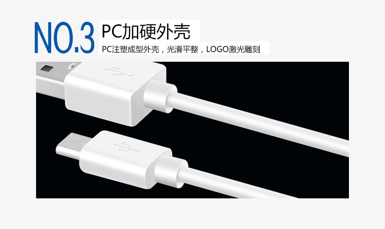 USB2.0快充数据线